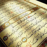 surat al baqara soudais mp3